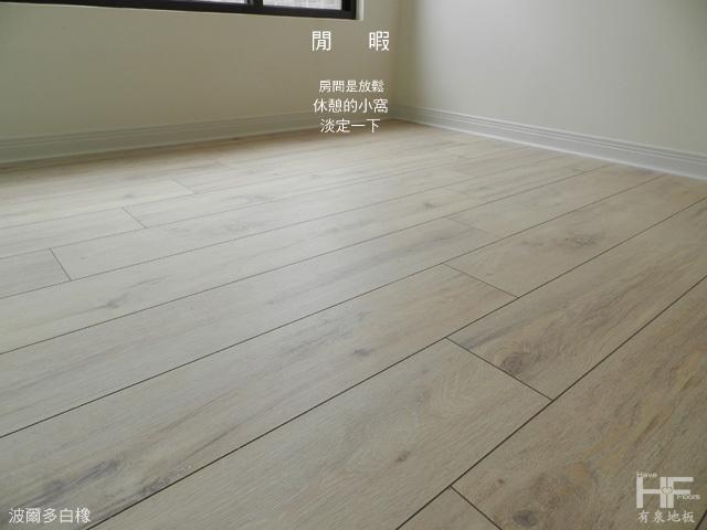 装修:egger超耐磨木地板